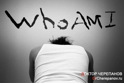 Кто «Я»?