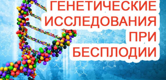 Генетические исследования при бесплодии