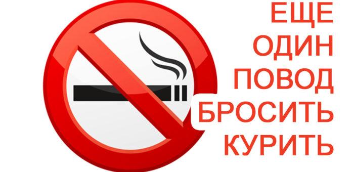 Еще один повод бросить курить