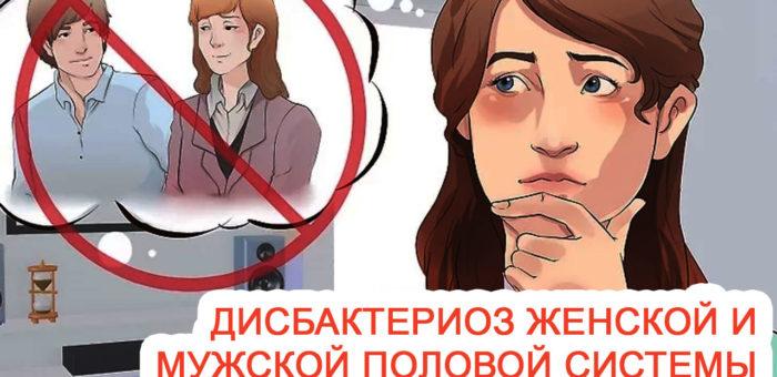Дисбактериоз женской и мужской половой системы