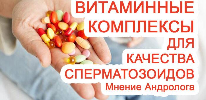 Витамины для сперматозоидов