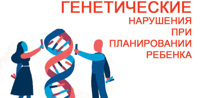 Генетические заболевания и планирование ребенка